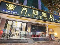 Guangzhou Fang Jie Hotel Teemall Branch China, Asia Fang Jie Hotel Teemall Branch is conveniently located in the popular Tianhe District -Teemall / East Railway Station area. Offering a variety of facilities and services, the hotel provides all you need for a good night's sleep. Free Wi-Fi in all rooms, 24-hour front desk, 24-hour room service, facilities for disabled guests, express check-in/check-out are there for guest's enjoyment. In-room tablet, television LCD/plasma scre...