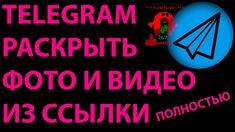 TELEGRAM / РАСКРЫТЬ ФОТО И ВИДЕО ИЗ ССЫЛКИ полностью   https://www.youtube.com/watch?v=PNnouzEBWvU&list=PL_eoE_6O09-Z6F_HLMqgJGKuIJsyj8EKk&index=1  Другие НОВОСТИ TELEGRAM здесь ✅ https://baksomagnit.com/sekrety-telegram  📹 Предыдущие видео про Телеграм:  https://www.youtube.com/playlist?list=PL_eoE_6O09-Z_aETKkaQKjLeA0lj4hXHQ   📌 Связаться со мной C͟͟͟͞͞͞O͟͟͟͞͞͞N͟͟͟͞͞͞T͟͟͟͞͞͞A͟͟͟͞͞͞C͟͟͟͞͞͞T͟͟͟͞͞͞S͟͟͟͞͞͞:   T͛͟͟W͛͟͟I͛͟͟T͛͟͟T͛͟͟E͛͟͟R͛͟͟ https://twitter.com/Baksomagnit_com