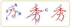 画像表示 - きれいな字がかける書とペン習字の部屋 - Yahoo!ブログ