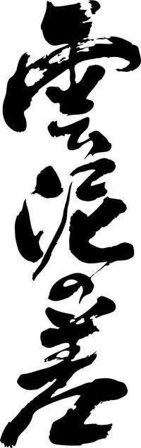"""Japanese phrase 雲泥の差 undei no sa - """"be as different as chalk and cheese""""."""