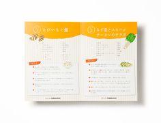 NHK食料プロジェクトの関連イベント「ふるさとの食 にっぽんの食」京都フェスティバルで開催された料理教室のフライヤーを担当しました。 2011 www.nhk.or.jp/shokuryo...