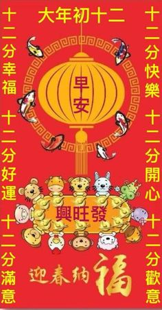 Chinese New Year Wishes, Chinese New Year Traditions, Chinese New Year Greeting, Cny Greetings, New Year Greetings, Good Morning Greetings, Holiday Wishes, Funny Cartoons, Happy New Year