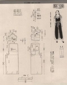 Japanese book and handicrafts - Lady Boutique Japanese Sewing Patterns, Easy Sewing Patterns, Clothing Patterns, Jumpsuit Pattern, Pants Pattern, Crochet Scrubbies, Make Your Own Clothes, Dress Making Patterns, Japanese Books