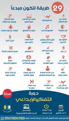 Life Skills Activities, Vie Motivation, Learning Websites, Life Rules, Life Lesson Quotes, Learning Arabic, Human Development, Study Skills, Self Improvement Tips