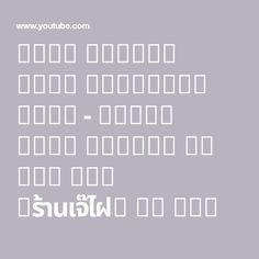 Thai Street Food Michelin Star - GIANT CRAB OMELET at Jay Fai (ร้านเจ๊ไฝ) in Bangkok,  Thailand! - YouTube