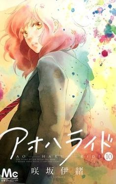 Ao Haru Ride - Aoharaido. Really this manga is best. I love the beautiful history and the character! really i cry with this manga because is beautiful.