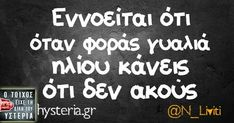 Funny Greek Quotes, Funny Quotes, Wise Words, Me Quotes, Laughter, Jokes, Humor, Sayings, Quotes