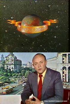 """Клуб путешественников Передача под названием """"Клуб кинопутешествий"""" появилась в эфире в 1960 году. В 1973 ее переименовали в """"Клуб путешествий"""", и ее ведущим стал замечательный Юрий Сенкевич. Он вел эту передачу тридцать лет ."""
