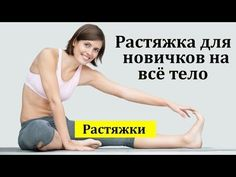 Для формирования идеальной фигуры растяжка мышц необходима. Как легко внедрить растяжку в ежедневный график, видео растяжки для начинающих и почему ее нужно обязательно делать,