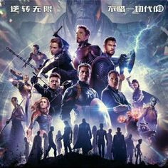 After the devastating events of Avengers: Infinity War, the universe is in ruins due to the efforts of the Mad Titan, Thanos. With the help of remaining allies, the Avengers must assemble once more in Marvel Comics, Marvel Avengers, Avengers Film, Avengers Quotes, Avengers Imagines, Avengers Cast, Marvel Fan, Marvel Heroes, Marvel Characters