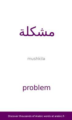 Problem – an Arabic word Arab Problems, Word Problems, Arabic Phrases, Arabic Words, Arabic Quotes With Translation, Learn Arabic Alphabet, Arabic English Quotes, English Language Learning, Arabic Language