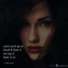 Shyari Quotes, Life Quotes, Qoutes, English Love Poems, Poetry Hindi, Inspirational Quotes In Hindi, Life Poster, Zindagi Quotes, Blue Butterfly