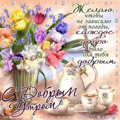 Good Morning, Glass Vase, Congratulations, Table Decorations, Pictures, Mornings, Postcards, Live, Google