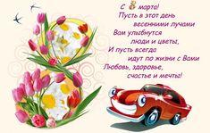 Красивые открытки с 8 марта в стихах поздравить девушек и женщин