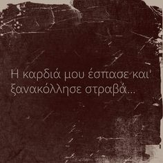 σαν έσπασε...δεν κολλάει, ποτέ και με τίποτα...σακαταμένη θα'ναι Latin Quotes, Greek Quotes, Movie Quotes, Life Quotes, Words Worth, Karma, Favorite Quotes, Texts, Meant To Be