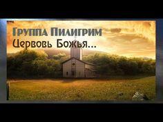 Христианское пение.Группа Пилигримы.Сборник песен - Церковь Божия поднимайся...