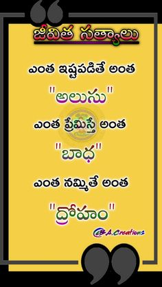 Hindu Quotes, Telugu Inspirational Quotes, Gita Quotes, Hindu Mantras, Cute Quotes For Life, All Quotes, Bible Quotes, Best Quotes, Failure Quotes Motivation