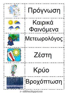 http://e-children.blogspot.gr/search/label/%CE%9A%CE%91%CE%99%CE%A1%CE%9F%CE%A3
