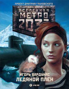 "Игорь Вардунас, ""Ледяной плен"" #вардунас #метро #обложкакниги"