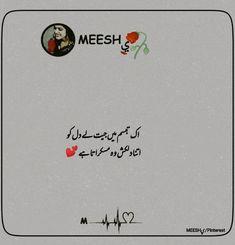 Saving Quotes, Best Urdu Poetry Images, Dil Se, Namal Novel, Urdu Quotes, Arabic Calligraphy, Writing, Feelings, Novels