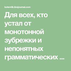 Для всех, кто устал от монотонной зубрежки и непонятных грамматических заданий AdMe.ru составил список лучших ресурсовпомощников в изучении языка. С ними скучный учебный процесс превращается в захватывающее приключение. Выбирайте, какие из них вам по душе,…
