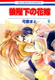 Ookami-heika no Hanayome Comedy ; Historical ; Romance ; Shoujo
