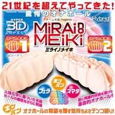 미라이 노 메이키 (MIRAI no MEIKI(ミライノメイキ)5944-1,2
