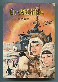 Komatsuzaki Shigeru : Shiroi Tairiku Nankyoku e (To Antarctica, the White…