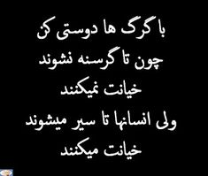 Inspirational Quotes For Sisters, Self Love Quotes, Mood Quotes, Sister Quotes, Girl Quotes, Hard Work Quotes, Intelligence Quotes, Funny Prank Videos, Persian Quotes