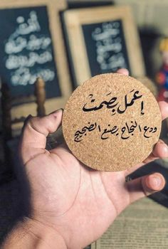 Book Qoutes, Words Quotes, Life Quotes, Beautiful Arabic Words, Arabic Love Quotes, Pretty Quotes, Cute Love Quotes, Cover Photos Facebook Unique, Kids Toy Shop