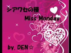 シアワセの種 Miss Monday