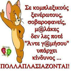Χα, ,χα, , Funny Greek Quotes, Funny Quotes, Funny Memes, Jokes, Bad Humor, Old Memes, Funny Phrases, True Words, Friendship Quotes
