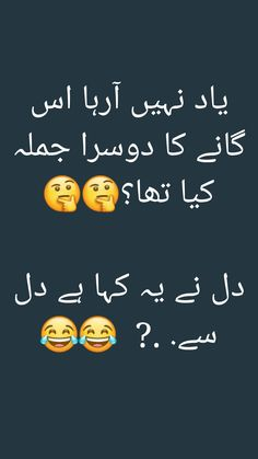 Funny Quotes For Whatsapp, Urdu Funny Quotes, Cute Funny Quotes, Some Funny Jokes, Best Quotes, Funny Memes, Love Poetry Images, Urdu Funny Poetry, Funny Statuses