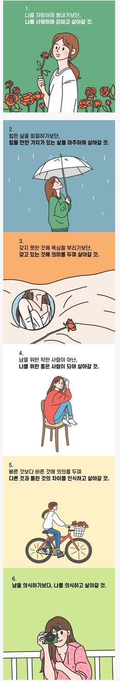 Wise Quotes, Book Quotes, Korean Language Learning, Cool Words, Letters, Thoughts, Sayings, Illustration, Books