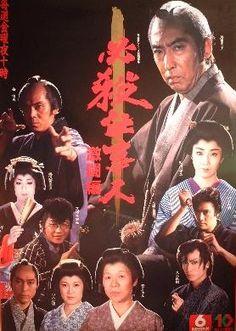 Samurai, My Friend, Friends, Actors & Actresses, Childhood, Cinema, Feelings, Movies, Movie Posters