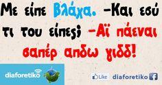 δ2 Funny Picture Quotes, Funny Quotes, Funny Pictures, Funny Greek, True Words, Lol, Greeks, Funny Stuff, Humor