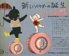 1959's Vintage Advertisements, Vintage Ads, Vintage Graphic Design, Advertising Poster, Japanese Design, Magazine Design, Retro, Vintage Japanese, Album Covers