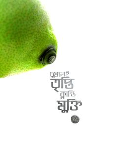 """""""চুষলেই তৃপ্তি ক্লান্তি মুক্তি"""" on Behance Funy Quotes, Girly Quotes, Best Funny Jokes, Funny Texts, Hot Kiss Couple, Love Quotes For Him Funny, Bangla Love Quotes, Cute Pikachu, Naughty Quotes"""