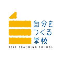 自分をつくる学校のロゴ:セルフブランディング!   ロゴストック