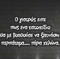 Greek Memes, Funny Greek, Greek Quotes, Funny Picture Quotes, Funny Photos, Cold Jokes, Favorite Quotes, Best Quotes, Bring Me To Life