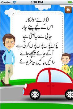 urdu poem with urdu alphabet - Google Search