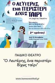ΘΕΑΤΡΟ: «Ο Λευτέρης, ένα περιστέρι δίχως ταίρι» φτερουγίζει για 2η χρονιά - Ioanna's Notebook Helpful Hints, Need To Know, Celebrations, Greek, Parenting, Entertainment, Posts, Lifestyle, Board