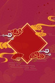 新年簽復古中國風紅色海報背景 新年 新年簽 過年 跨年 簽 求籤 祥雲 新春 線條 中國風 春節 復古紅色 Chinese Style, Chinese Art, Chinese Background, Vector Border, Chinese Element, Red Packet, Happy Life Quotes, Three Dimensional, Holiday Cards