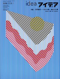 I do like cake and I do like stripes and I love this magazine cover by Kazunari Hattori.