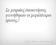 What Is Love, I Love You, My Love, Insta Icon, Greek Words, Greek Quotes, Quotes To Live By, Poetry, How Are You Feeling