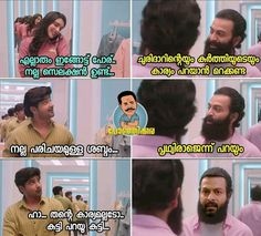 Malayalam Comedy, Malayalam Quotes, Fun Quotes, Best Quotes, Funny Troll, Fun Loving, Funny Pictures, Funny Memes, Thoughts