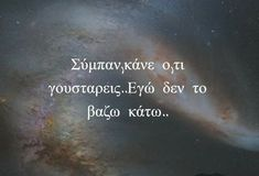 Picture Quotes, Love Quotes, Greek Quotes, True Stories, Favorite Quotes, Lyrics, Poetry, Mood, Thoughts