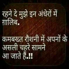 Galib Hindi Qoutes, Hindi Words, Hindi Quotes On Life, Hurt Quotes, Strong Quotes, Famous Quotes, Quotations, Life Quotes, Mirza Ghalib