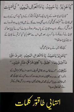 Duaa Islam, Islam Hadith, Allah Islam, Muslim Love Quotes, Islamic Love Quotes, Islamic Phrases, Islamic Messages, Prayer Verses, Quran Verses
