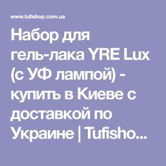 Набор для гель-лака YRE Lux (с УФ лампой) - купить в Киеве с доставкой по Украине   Tufishop.com.ua